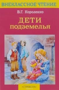 В. Г. Короленко - Дети подземелья