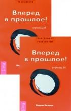 Вадим Зеланд - Трансерфинг реальности. Ступень 3. Вперед в прошлое! (комплект из 2 книг)