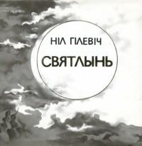 Ніл Гілевіч - Святлынь
