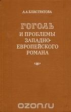 А. А. Елистратова - Гоголь и проблемы западноевропейского романа