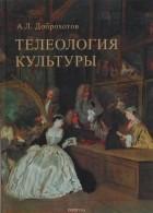 А. Л. Доброхотов - Телеология культуры