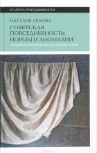 Наталия Лебина - Советская повседневность: нормы и аномалии