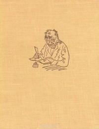 Н. В. Гоголь - Записки сумасшедшего