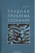 В. В. Васильев - Трудная проблема сознания