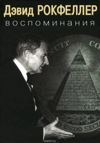 Дэвид Рокфеллер - Дэвид Рокфеллер. Воспоминания