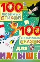 - 100 любимых стихов и 100 любимых сказок для малышей
