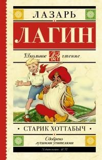 Лагин Л.И. - Старик Хоттабыч