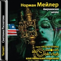 Норман Мейлер - Американская мечта
