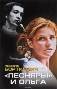 Леонид Борткевич -