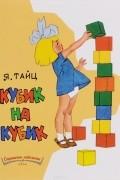 Яков Тайц - Кубик на кубик
