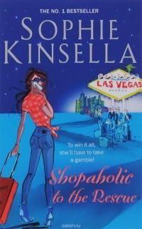 Софи Кинселла - Shopaholic to the Rescue