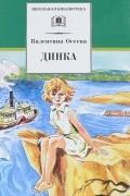 Валентина Осеева - Динка