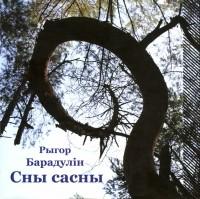 Рыгор Барадулін - Сны сасны