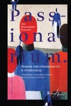 Лев Гумилёв - PASSIONARIUM. Теория пассионарности и этногенеза