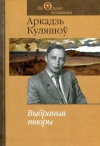 Аркадзь Куляшоў - Выбраныя творы (сборник)
