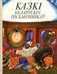 Зборнік - Казкі беларускіх пісьменнікаў (сборник)