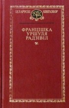 Францішка Уршуля Радзівіл - Выбраныя творы