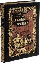 Твен М. - Приключения Гекльберри Финна