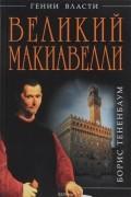 Тененбаум Б. - Великий Макиавелли.
