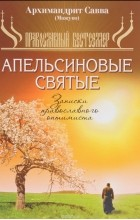 Архимандрит Савва - Апельсиновые святые, Записки православного оптимиста