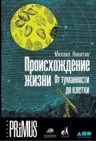 Михаил Никитин - Происхождение жизни. От туманности до клетки