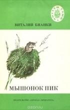 Виталий Бианки - Мышонок Пик