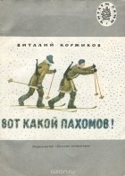Виталий Коржиков - Вот какой Пахомов! (сборник)