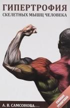 А. В. Самсонова - Гипертрофия скелетных мышц человека. Учебное пособие