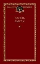 Васіль Быкаў - Выбраныя творы (сборник)