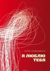 Голованивская Мария Константиновна - Я люблю тебя