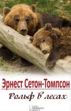 Эрнест Сетон-Томпсон - Рольф в лесах