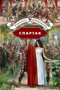 Рафаэлло Джованьоли - Спартак