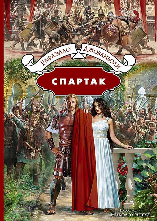 Книга спартак рафаэлло джованьоли скачать бесплатно