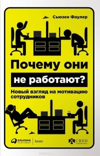 Сьюзен Фаулер - Почему они не работают? Новый взгляд на мотивацию сотрудников