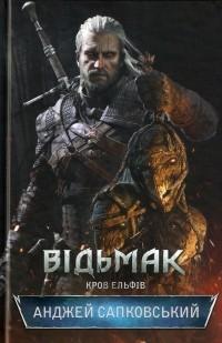 Анджей Сапковський - Відьмак. Кров ельфів