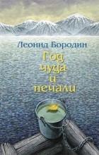 Леонид Бородин - Год чуда и печали