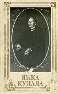 Янка Купала - Вершы і паэмы (сборник)