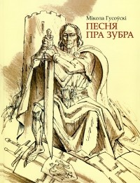 Николай Гусовский - Песня пра зубра