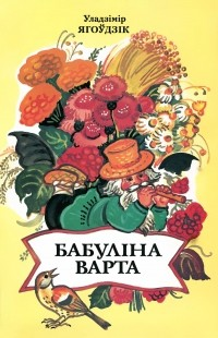 Уладзімір Ягоўдзік - Бабуліна варта (сборник)