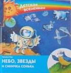 Татьяна Рик — Небо, звёзды и синичка Соня