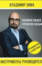 Владимир Зима - Инструменты руководителя