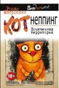 Роман Матроскин - КОТнеппинг. Помеченная территория