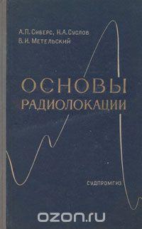 Основы радиолокационной техники