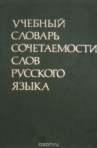 - Учебный словарь сочитаемости слов русского языка