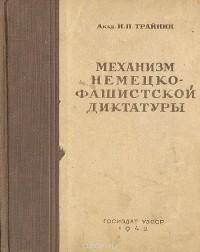 Акад. И.П. Трайнин - Механизм немецко-фашисткой диктатуры