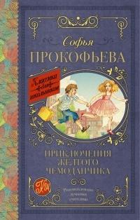 С. Л. Прокофьева - Приключения жёлтого чемоданчика (сборник)