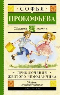 Софья Прокофьева - Приключения жёлтого чемоданчика (сборник)