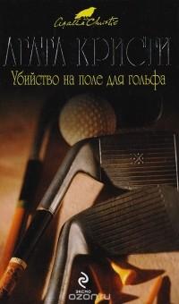 Агата Кристи - Убийство на поле для гольфа