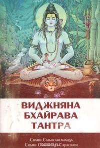 - Шри Виджняна Бхайрава Тантра