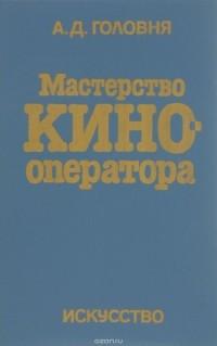 10 книг по операторскому мастерству.